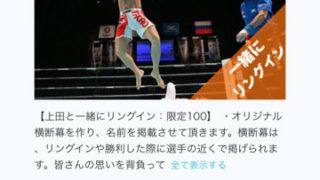 「上田トレーニング」クラウドファンディングのリターン購入の流れ