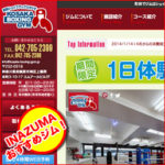 町田・相模大野・玉川学園前格闘技ジム-東京コサカボクシングジム