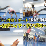 INAZUMA-TRYカポエィラ体験04を公開しました
