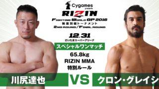 【アンケート】RIZIN12.31 「川尻 達也 vs. クロン・グレイシー」勝敗予想