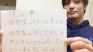 クラウドファンディング『格闘家の体作りノウハウ「上田トレーニング」を広めたい!』残り7日