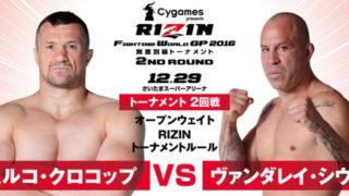 【アンケート】RIZIN12.29 「髙阪 剛 vs. バルト」、「ミルコ・クロコップ vs. ヴァンダレイ・シウバ」勝敗予想