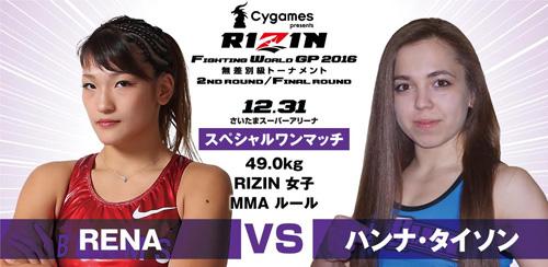 RENA vs. ハンナ・タイソン
