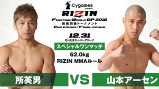 【アンケート】RIZIN12.31 「所 英男 vs. 山本 アーセン」勝敗予想