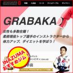 赤羽・東十条・川口駅の格闘技ジム-GRABAKA赤羽ジム