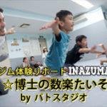 巣鴨駅で子供の算数+たいそうクラス体験01@柔術ジムパトスタジオ