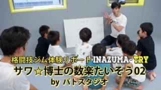 巣鴨駅で子供の算数+たいそうクラス体験02@柔術ジムパトスタジオ