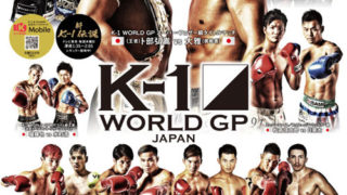 K-1 WORLD GP 2017 ワンマッチ勝敗予想