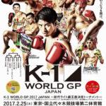 K-1 WORLD GP 2017 初代ライト級トーナメント勝敗予想