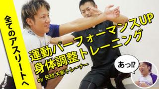 アスリートの運動パフォーマンス向上!身体調整トレーニング