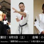 8.5勇気の授業02|料金とご利益チケットのお知らせ
