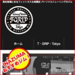 高田馬場・新大久保・目白の格闘技ジム-T GRIP TOKYO