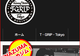 新規格闘技ジム:高田馬場駅・総合格闘技|T GRIP TOKYO