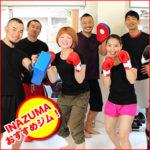 新規格闘技ジム掲載:橋本駅|格闘技&フィットネスLuminous