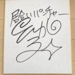居合いパンチャー|町田光選手のサイン色紙プレゼント企画