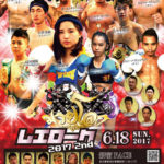 大会告知:6.18新宿FACE『ムエローク2017 2nd』日タイ対抗戦 伊藤紗弥出場