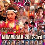 大会告知:8月11日八王子市富士森体育館『ムエローク2017 3rd』伊藤紗弥出場