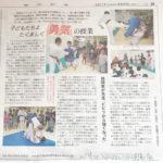 「勇気の授業02」が東京新聞に掲載されました
