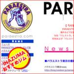 一人ひとりに合あった練習が見つかる武道・格闘技ジム|パラエストラ東京の紹介