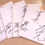 勇気の授業02|3選手の寄せ書きサイン色紙プレゼント