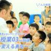 11/19(日)勇気の授業03|開催情報