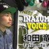 INAZUMA-VOICE|Vol.2:Twitter界を騒がせるDEEP王者-和田竜光(わだたつみつ)①