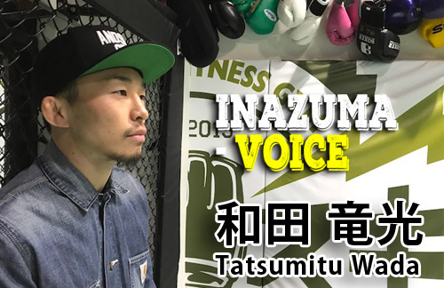 INAZUMA-VOICE|和田竜光(わだたつみつ)②