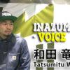 DEEP王者-和田竜光(わだたつみつ)④【INAZUMA-VOICE|Vol.2】