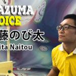 格闘家インタビューINAZUMA-VOICE|Vol.3:内藤のび太①公開