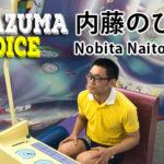 格闘家インタビューINAZUMA-VOICE|Vol.3:内藤のび太②公開