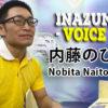 格闘家インタビューINAZUMA-VOICE|Vol.3:内藤のび太③公開