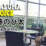 格闘家インタビューINAZUMA-VOICE Vol.3:内藤のび太④・⑤を一挙公開
