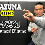 格闘家インタビューINAZUMA-VOICE|Vol.4:菊野克紀-前編公開