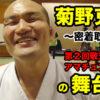 『菊野克紀選手』の一日に密着!第二回|敬天愛人アマチュア大会」の舞台裏を公開