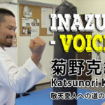 チームkikunoトレーニングに潜入!菊野克紀-敬天愛人への道のり②を公開