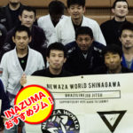 五反田・大崎・中延のブラジリアン柔術クラブ-ねわざワールド品川