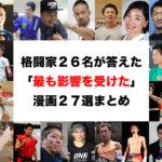 【おすすめ漫画】27名の格闘家が『最も影響を受けた漫画28選』まとめ|後編