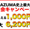 最大6,200円還元!INAZUMA史上最大の『入会キャンペーン』開催