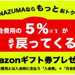格闘技ジムのお得な入会方法『INAZUMA限定の入会キャンペーン』
