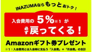 INAZUMA限定の入会キャンペーン