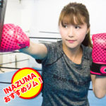 武蔵浦和・戸田・南浦和エリアのダイエットしたい女性に人気「総合格闘技道場STF-浦和ジム」