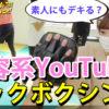 美容系YouTuberがダイエットキックボクシングに挑戦|INAZUMA-TRY@カラダリノベ