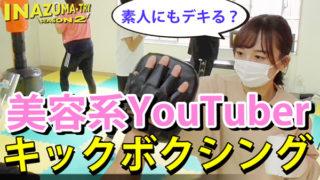 美容系YouTuberがダイエットキックボクシングに挑戦@カラダリノベ