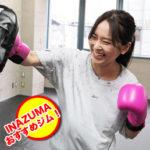 新規掲載:豊洲エリアのキックボクシングパーソナルトレーニングスタジオ「PERSONAL MITT(パーソナルミット)豊洲スタジオ」