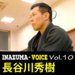 ねわざワールド品川「10周年記念興行|開催への道のり」【INAZUMA-VOICE|Vol.10】公開