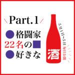 格闘家22人が選んだ『好きなお酒』まとめPart1