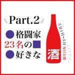 格闘家23人が選んだ『好きなお酒』まとめPart2