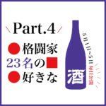 格闘家23人が選んだ『好きなお酒』まとめPart4