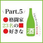 格闘家23人が選んだ『好きなお酒』まとめPart5